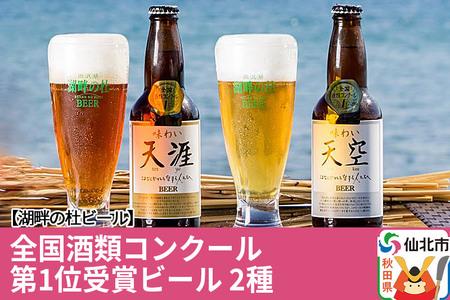 全国酒類コンクール第一位ビールセット 6本セット