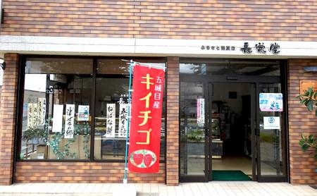 長栄堂 キイチゴサブレ20ヶ入 五城目産キイチゴ使用