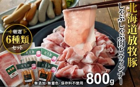 北海道産放牧豚 ウインナーとしゃぶしゃぶ肉セット【12001】