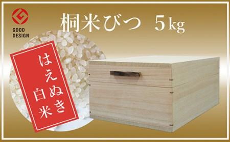 FY98-536 農家自慢のはえぬき白米5kgと桐米びつセット