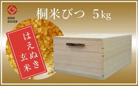FY98-537 農家自慢のはえぬき玄米5kgと桐米びつセット