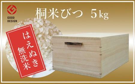 FY98-538 農家自慢のはえぬき無洗米5kgと桐米びつセット