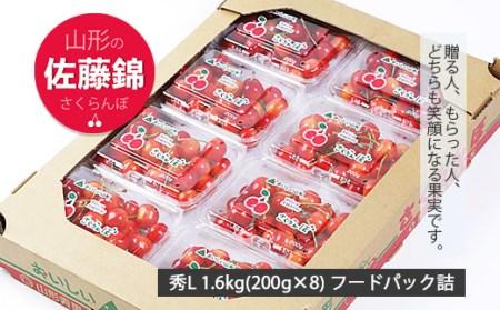 FY19-704 山形市産 さくらんぼ佐藤錦  秀L 1.6kg(200g×8)