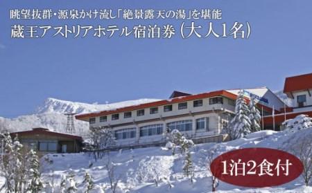 FY19-514 蔵王アストリアホテル宿泊券(大人1名1泊2食付き)