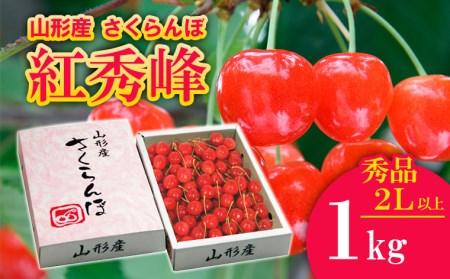 FS20-122 【令和3年産先行予約】さくらんぼ紅秀峰 秀品 2L以上1kg入り1箱