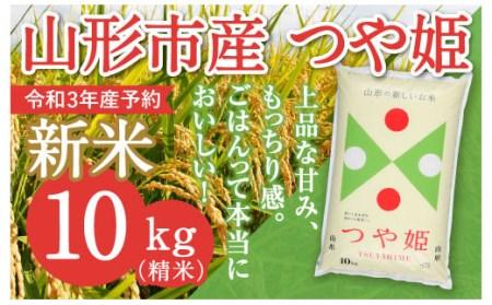 FS20-037 【令和3年産新米先行予約】つや姫10kg×1袋