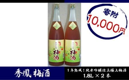 FY18-088 秀鳳 梅酒 2本セット