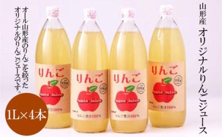 FY18-403 山形産 オリジナルりんごジュース1L×4本