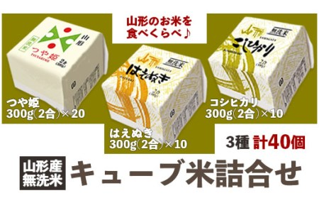 FY18-461 山形産 無洗米キューブ米詰合せ3種300g×40個