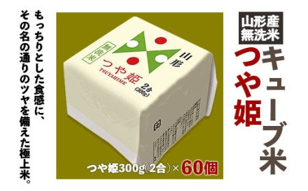FY18-459 山形産 無洗米キューブ米つや姫300g×60個