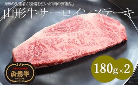 FY18-012 山形牛A4-5 サーロインステーキ 180g×2