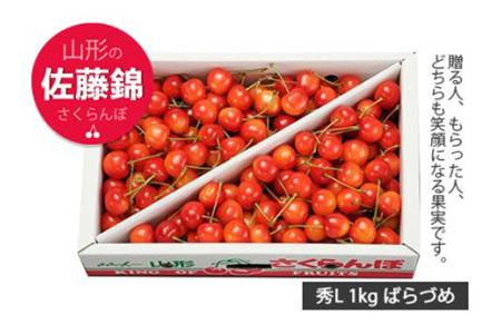 山形産 さくらんぼ 佐藤錦1kg バラ詰