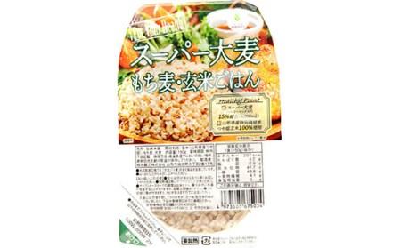 FY18-976 スーパー大麦もち麦・玄米ごはん11個セット