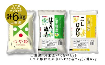 FY19-196 山形産 お米食べくらべセット 精米6kg