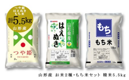 FY19-197 山形産 お米2種・もち米セット 精米5.5kg