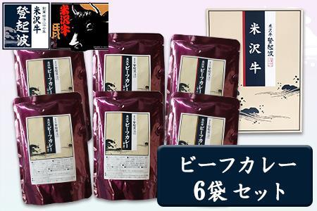 米沢牛ビーフカレー200g×6個入り_牛肉_和牛_ブランド牛