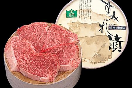 米沢牛すみれ漬け(味噌酒粕漬け)350g(5枚入)_牛肉_和牛_ブランド牛