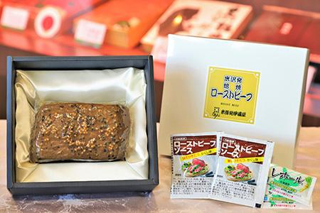 米沢牛ローストビーフ(280g)【米澤紀伊国屋】_牛肉_和牛_ブランド牛