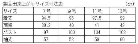 YZY-1-Be09「米沢織」シルク100% 婦人トレンチコート(ベージュ)[サイズ9号]