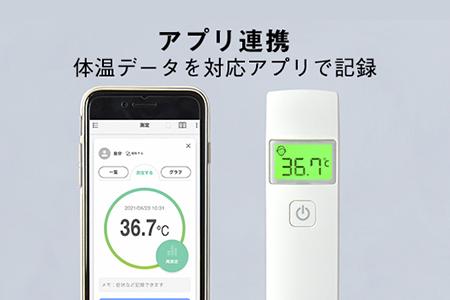 非接触体温計 クイック(quick)距離センサー搭載 日本製 アプリ管理可 Bluetooth 国産