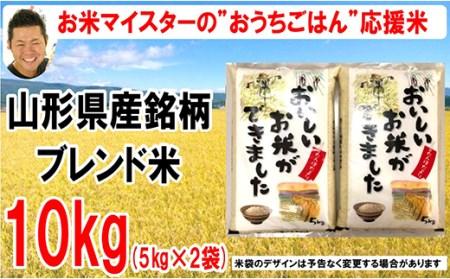 《数量限定》山形県銘柄米 ブレンド米 10kg(5kg×2袋) 【令和2年産】