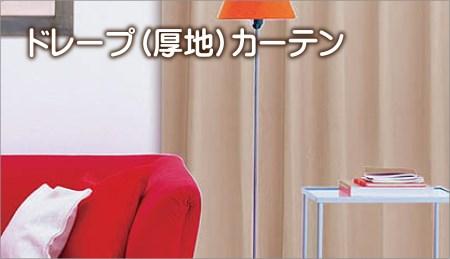 041-002 【ヒダを綺麗にキープ】ドレープカーテン