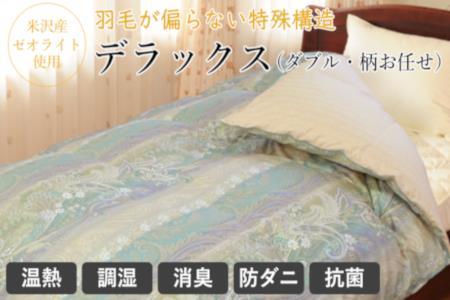 【羽毛が偏らない特許取得】デラックス羽毛増量タイプ掛け布団(ダブル)