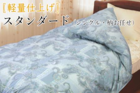016-001 【軽量仕上げ】羽毛掛け布団(シングル・柄お任せ) ブルー