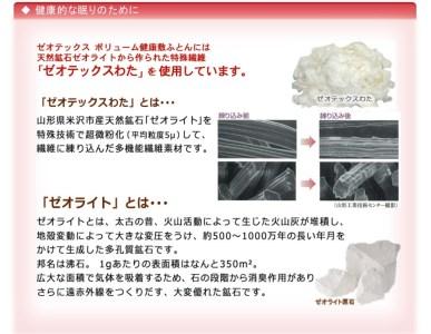 016-017 【マッサージ効果】ゼオテックス ボリューム健康敷布団  ピンク
