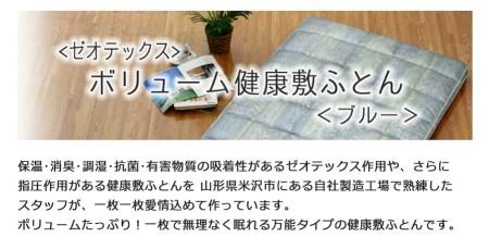 016-017 【マッサージ効果】ゼオテックス ボリューム健康敷布団 ブルー