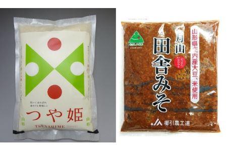 A01-001 つや姫(5kg)と味噌(400g)セット