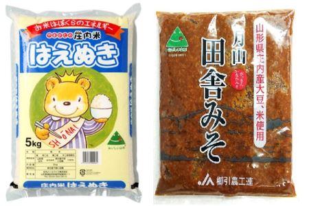 A01-004 はえぬき(5kg)と味噌(1.2kg)セット