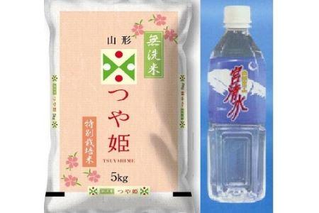 A01-007 つや姫無洗米(5kg)と天然水(2L)セット