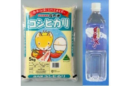 A01-008 特別栽培米コシヒカリ(5kg)と天然水(2L)セット