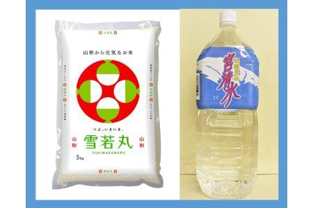 A01-085 雪若丸(5kg)・天然水(2L)