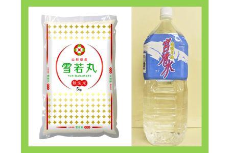 A01-086 雪若丸無洗米(5kg)・天然水(2L)