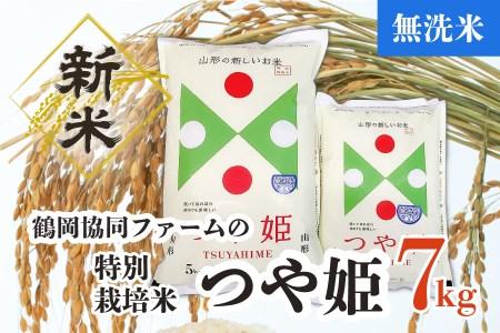 A02-002 【令和2年産】特別栽培米つや姫無洗米7kg(5kg×1袋・2kg×1袋)