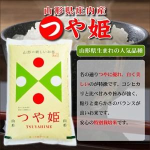 SA0431 令和元年産米 庄内米つや姫 5kg、雪若丸 5kg JM