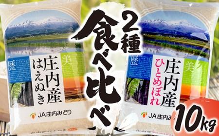 SA0656 令和2年産 庄内米 はえぬき・ひとめぼれ 計10kg(5kg×2袋) JM