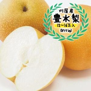 SB0196 酒田の果物専門店厳選 刈屋産 豊水梨 約5kg(12~16玉入)
