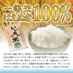 SA0740 令和2年産 無洗米はえぬき 10kg(5kg×2袋) 農家直送『いいあん米』AG