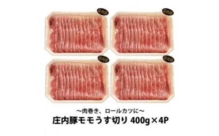 SC0049 庄内豚いつものごはんに使えるセット 4kg