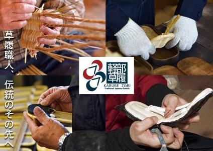 【銀鼠(ぎんねず)】 熟練の職人が魂を込めて編み上げる 「豊国草履」 男性用 030-H01-銀鼠