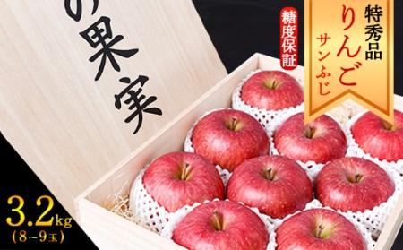 【桐箱詰】最高級『特秀』りんご 3.2kg <糖度保証付> 020-B05