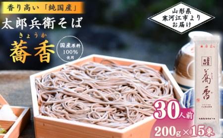 原材料は全て国産!太郎兵衛そば 蕎香(30人前) 010-F14