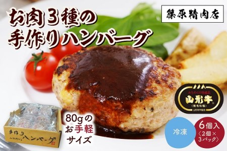 0114-2001 お肉三種の手作りハンバーグ 6個入り