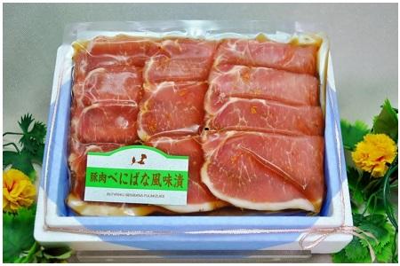 0006-013 豚肉べにばな風味漬