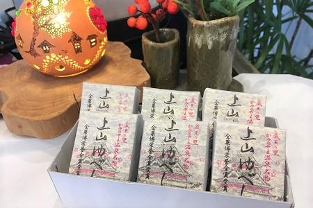 0005-124 上山ゆべし【第23回全国菓子博栄誉金賞受賞】6個×1箱