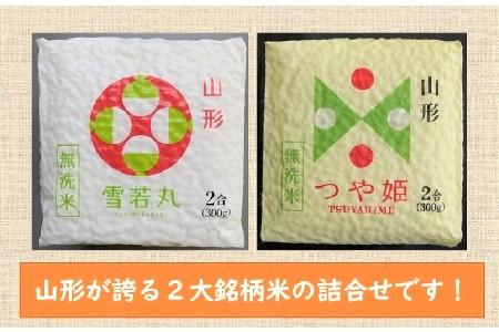 0059-134 30年度産 山形県産無洗米キューブつや姫・雪若丸詰合せ300g×40