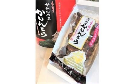 0005-2004 かみのやまかりんとう【第22回全国菓子博栄誉賞受賞】170g×1袋
